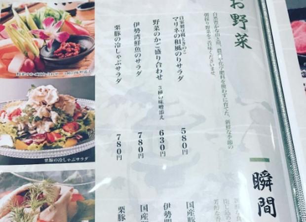 Elba Ramalho mostra cardápio de restaraunte no Japão (Foto: Reprodução/Instagram)