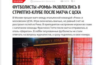 Após empate, jogadores do Roma vão a strip club em Moscou, afirma site
