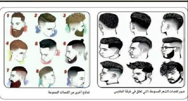 Cortes de cabelo na Arábia Saudita