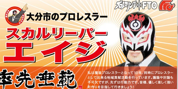 Em sua campanha, A-ji usava a máscara (Foto: Reprodução)