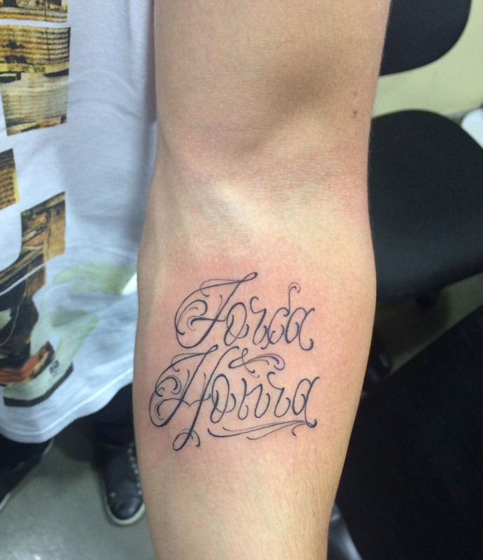 'Força e Honra' - Uma das tatuagens de Arthur Aguiar (Foto: Arquivo Pessoal)