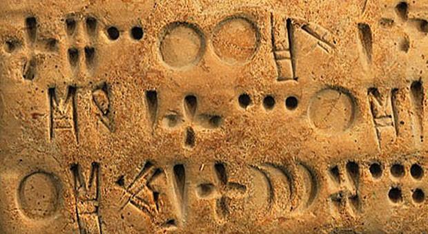 A proto-Elamita foi usada na região sudoeste do Irã, dizem especialistas (Foto: Divulgação)