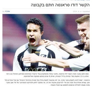 Dudu Cearense site clube de Israel (Foto: Reprodução)