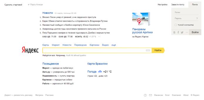 Site russo Yandex fornece recursos como e-mail e mapas (Foto: Reprodução/Yandex)