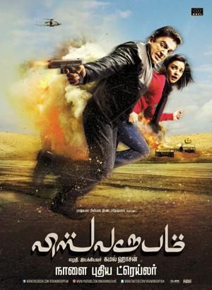 Cartaz do filme indiano 'Vishwaroopam' (Foto: Divulgação)