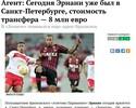 Volante Hernani é negociado por R$ 28 milhões com Zenit, diz jornal russo