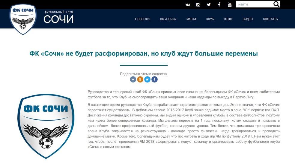 FC Sochi anuncia pausa de um ano para reestruturação (Foto: Reprodução / site oficial)