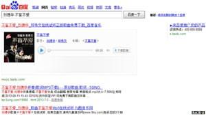 Baidu é o buscador mais popular da China. (Foto: Reprodução/Baidu)