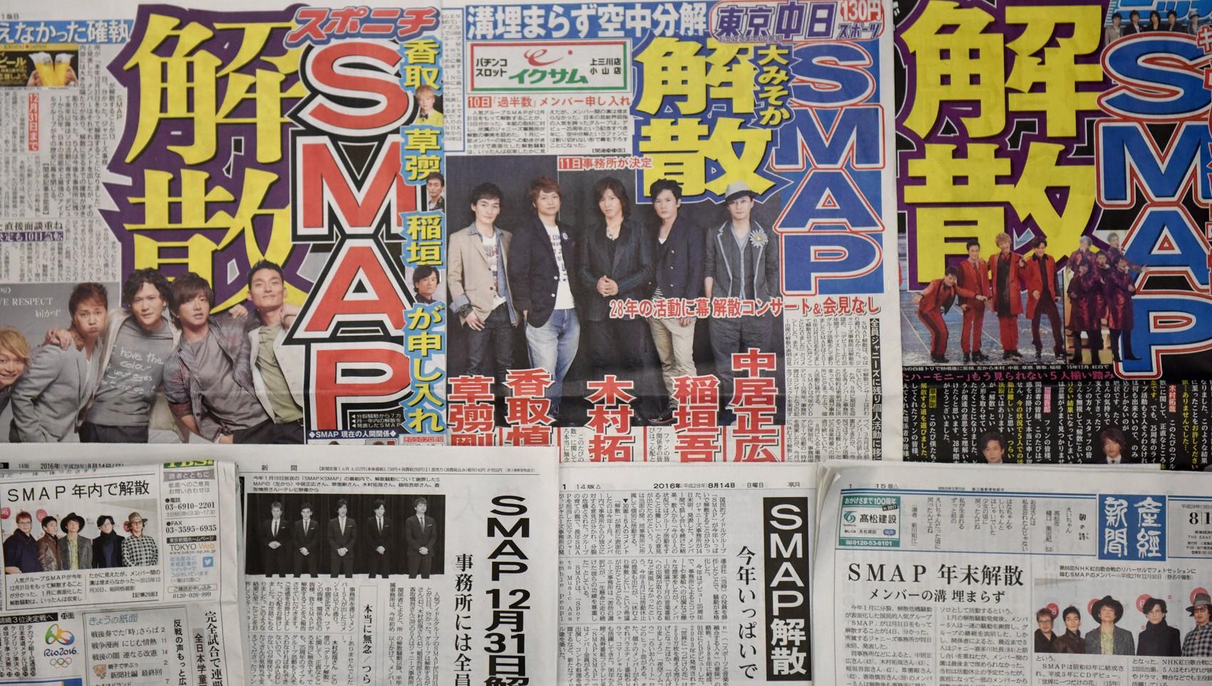 Jornais japoneses repercutem fim da banda popular SMAP neste domingo (14)  (Foto: Toru Yamanaka/AFP)