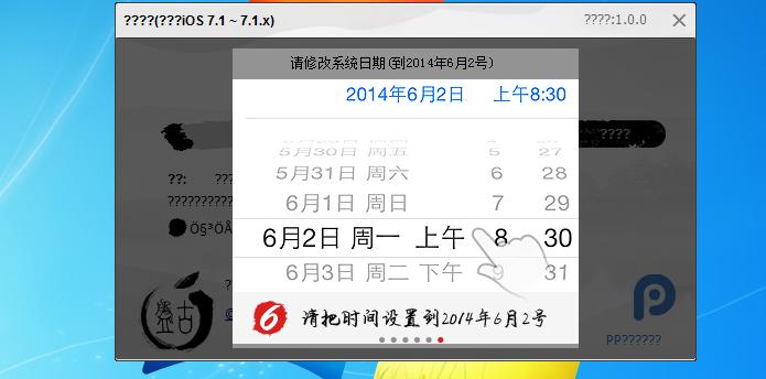 Pangu pedindo para alterar a data no iOS (Foto: Reprodução/Edivaldo Brito)