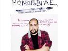 Tiago Abravanel faz post contra a homofobia após tia polemizar na TV