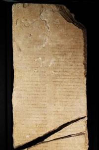 Pedra do século I a.C. com inscrições atribuídas ao anjo Gabriel (Foto: Ministério do Turismo de Israel/Divulgação)