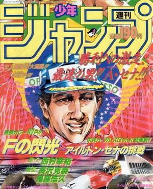Ayrton Senna protagonizou histórias no estilo mangá e se tornou febre no Japão (Foto: Divulgação / Shonen Jump)