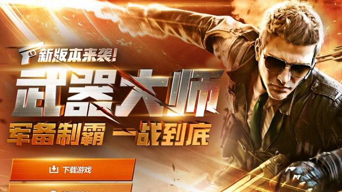 Saiba como fazer o download de Crossfire Mobile para Android e iOS (Foto: Divulgação/Tencent Mobile Games)
