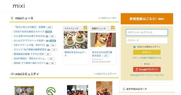 Mixi, interface simples, mas apenas em japonês (Foto: Reprodução/Felipe Vinha)