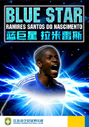 Jiangsu Suning anuncia Ramires (Foto: Reprodução / Twitter)