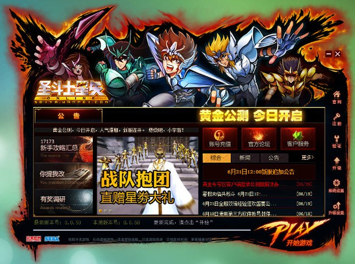 Tela inicial do jogo Saint Seiya Online (Foto: Divulgação)