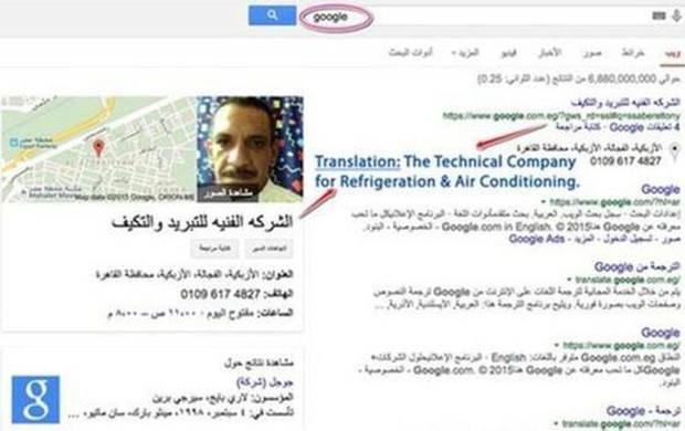 Desde que seu perfil desbancou o Google, Saber El-Toony tornou-se uma celebridade (Foto: BBC)