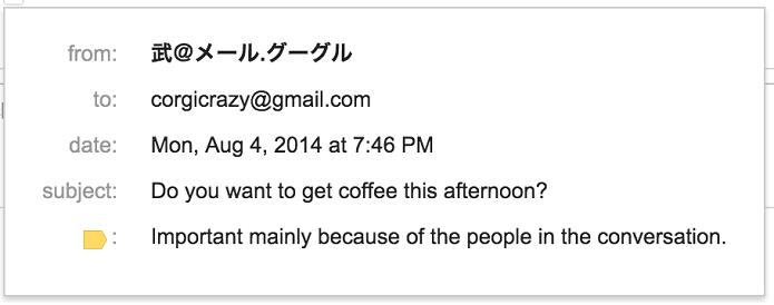 Gmail agora suporta novos caracteres (Foto: Divulgação/Google)