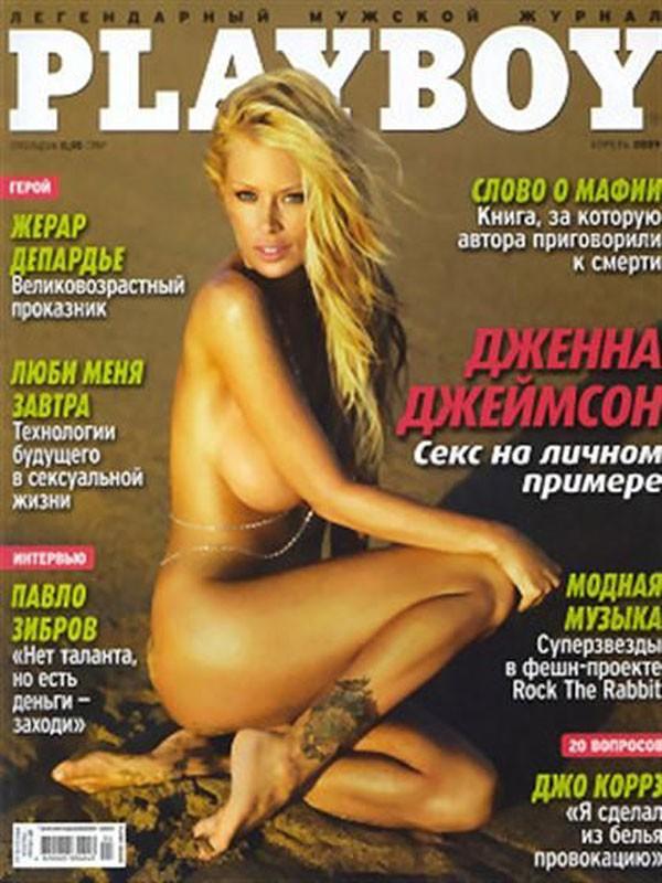 Jenna Jameson estampando a capa de uma edição ucraniana de Playboy (Foto: Reprodução)
