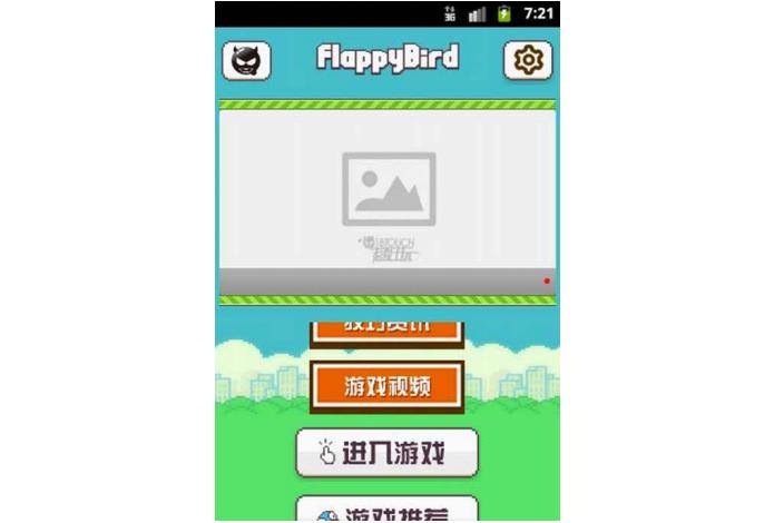 Cópias do jogo Flappy Bird eram usadas para disseminar golpes na Internet (foto: Reprodução/McAfee)