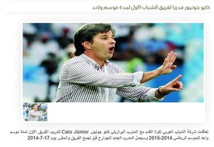 Caio Junior Al Shabab (Foto: Reprodução)