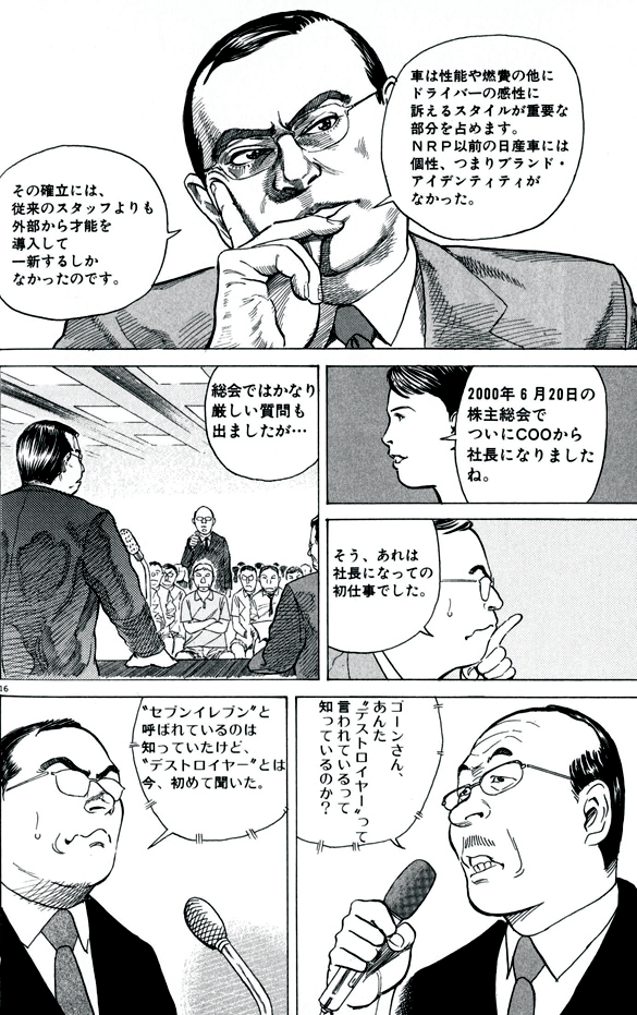 vf_carlos_ghosn_manga_1159.png