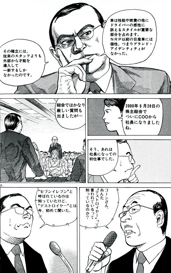 Mangá a reestruturação da nissan virou tema dos tradicionais quadrinhos japonese (Foto: Divulgação)