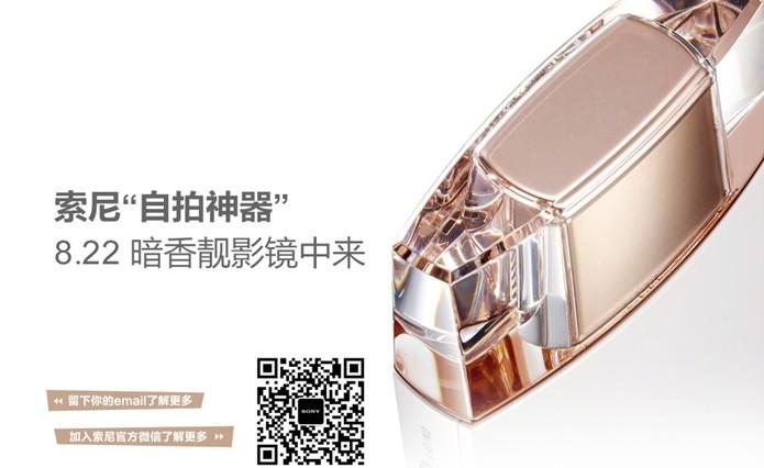 Teaser da suposta Cyber-Shot da Sony em formato de perfume (Foto: Divulgação/Sony)