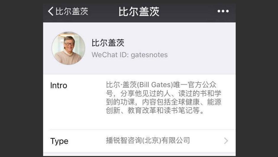 Perfil de Bill Gates no WeChat. Ele também tem uma conta no Weibo, uma espécie de Twitter chinês (Foto: Reprodução Internet)