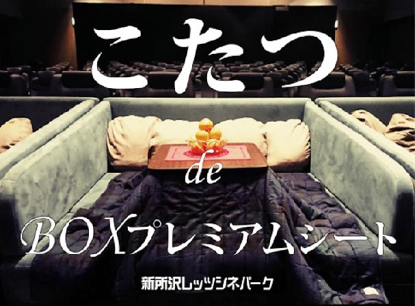 Cinema premium no Japão (Foto: Reprodução)