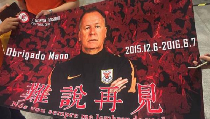 Mano Menezes despedida Shandong Luneng (Foto: Reprodução/Twitter)