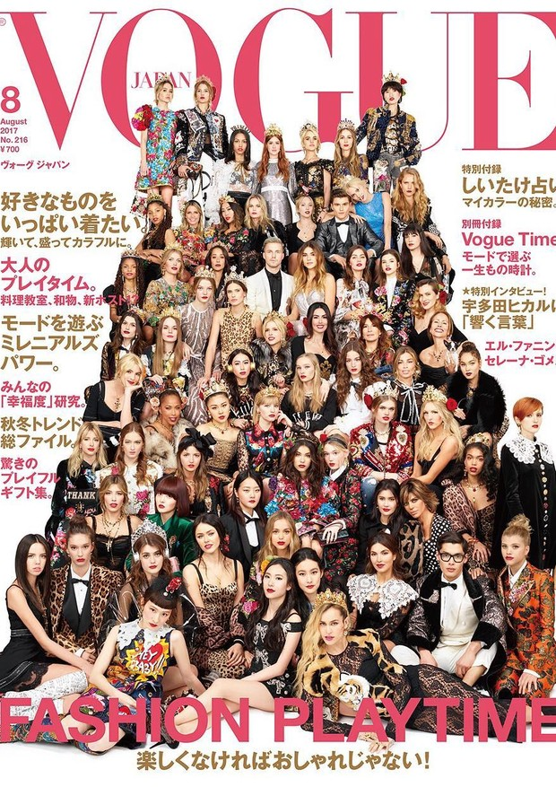 Vogue Japão  (Foto: Reprodução/ Instagram)