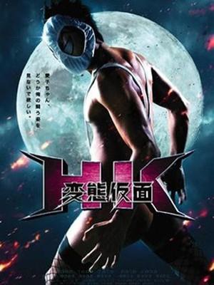 """Cartaz do filme japonês """"HK: Hentai Kamen"""" (Foto: Divulgação)"""