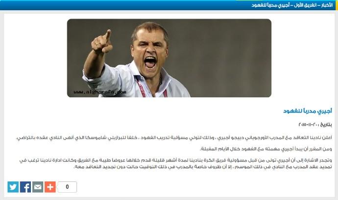 Site Al Gharafa Diego Aguirre (Foto: Reprodução / Site Oficial)
