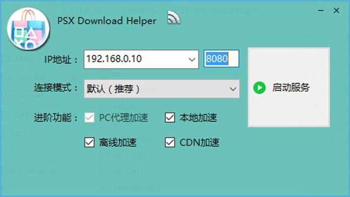 Tela ainda em chinês do PS Download Helper (Foto: Reprodução/André Mello)