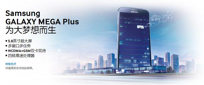 Novo telefone apareceu no site da Samsung na China (Foto: Divulgação/Samsung)