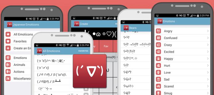 Japanese Emoticons: kaomojis, os emojis japoneses estão disponíveis no seu celular (Foto: Divulgação/JapaneseEmoticons)
