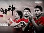 Guangzhou diz ter vendido Elkeson  a rival para fortalecer futebol chinês