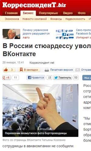 Site russo mostra foto publicada por Tatiana com mão feminina erguendo dedo médio para passageiros em voo (Foto: Reprodução)