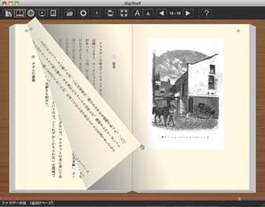 DigiShelf leitura em e-book