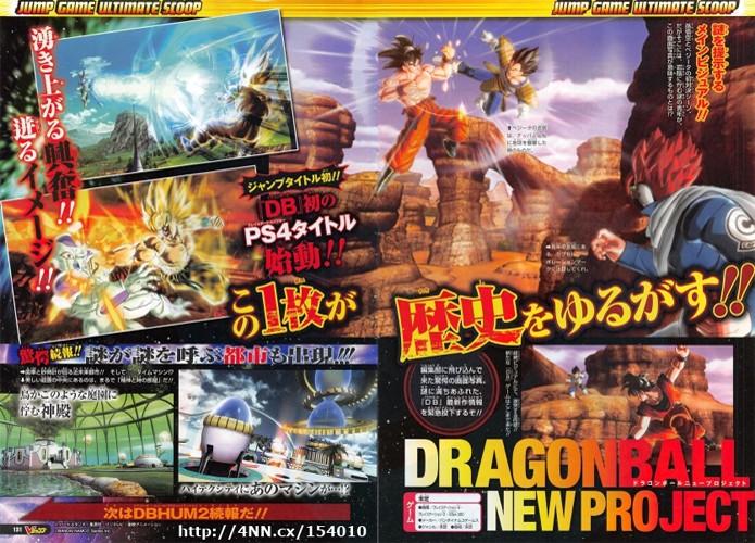 Novo jogo de Dragon Ball Z traz mais uma vez Goku contra os mais poderosos vilões do universo (Foto: Gematsu)