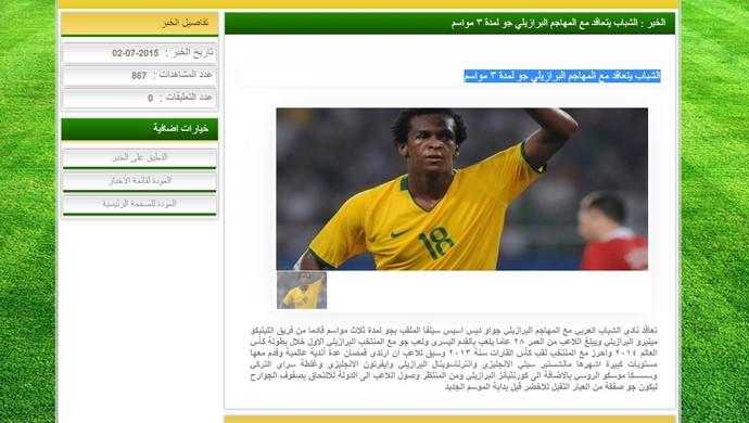 Reprodução site Al Shabab contratação Jô (Foto: Reprodução /Al Shabab)