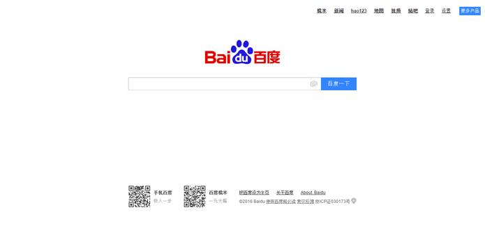 Site chinês é a alternativa ao Google daquele país (Foto: Reprodução/Baidu)