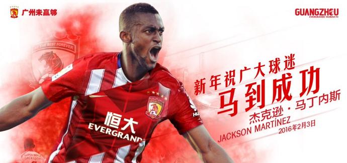 Jackson Martínez no Guangzhou (Foto: Reprodução / Twitter)