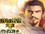 Nobunaga's Ambition: Tendou