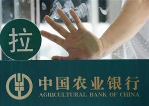 Incidente ocorreu em filial do Agricultural Bank of China (Foto: Reuters)