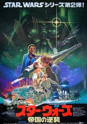 Pôster original de 'Star Wars: O império contra-ataca' (Foto: Divulgação)