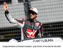 """Após boa estreia com Haas, Grosjean é eleito """"piloto do dia"""" por fãs da F1"""