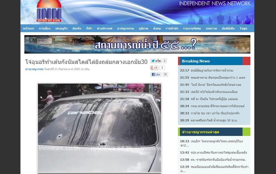 """O site tailandês INN mostra carro atingido por tiroteio após disputa de coreografia de """"Gangnam style"""" (Foto: Reprodução/ Site Innnews.co.th)"""